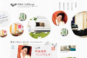 インテリア好きのためのTOLI-LIFE.com