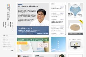 大阪人間科学大学
