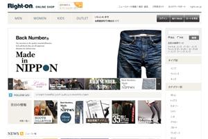 Right-on ONLINE SHOP ライトオン オンラインショップ