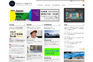 文化庁メディア芸術プラザ