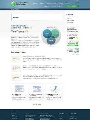 工数管理・プロジェクト管理ツール【TimeTracker FX】