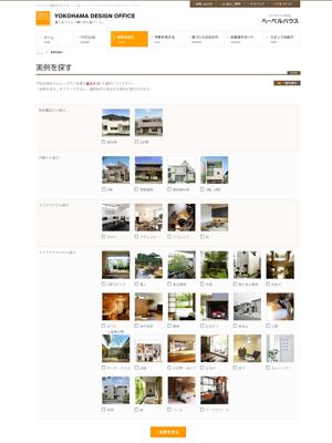 旭化成ホームズ横浜デザインオフィス