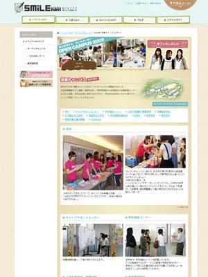 スマイルナビウェブ|神戸女子大学 神戸女子短期大学