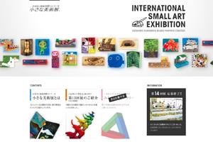 かまぼこ板絵国際コンクール 小さな美術展