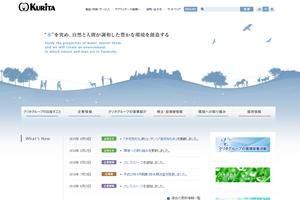 クリタグループ 栗田工業