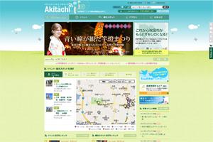 ビビッとチャンネル Akitachi
