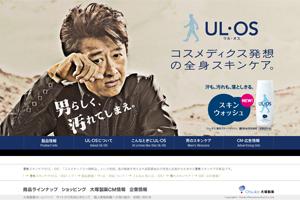 UL・OS ウル・オス