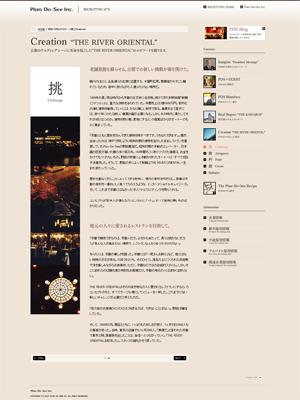 株式会社Plan・Do・See リクルートサイト