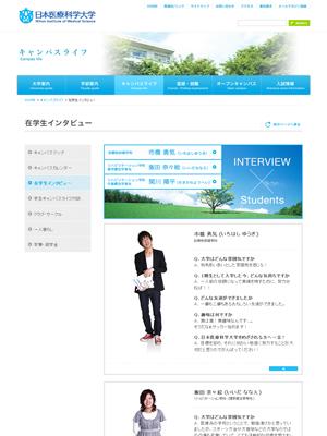 日本医療科学大学