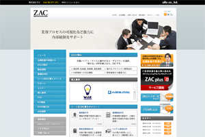 SaaS型ERP ZAC