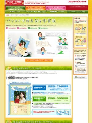 フジカラーの年賀状2011