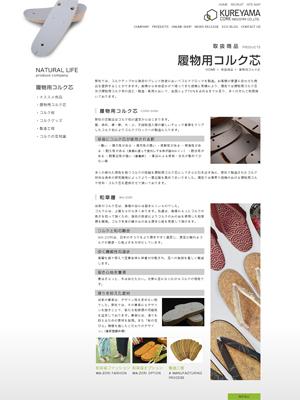 呉山コルク工業株式会社