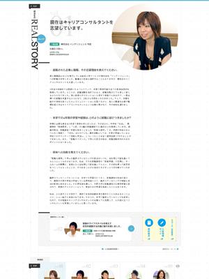 経法生のREAL キャリア STORY