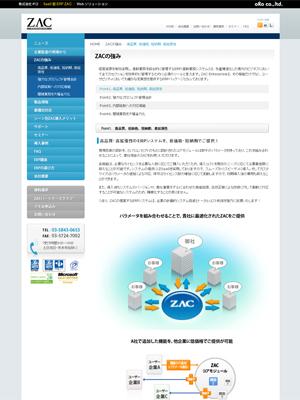 SaaS型ERP ZAC