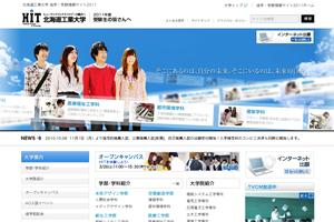 北海道工業大学 進学・受験情報サイト