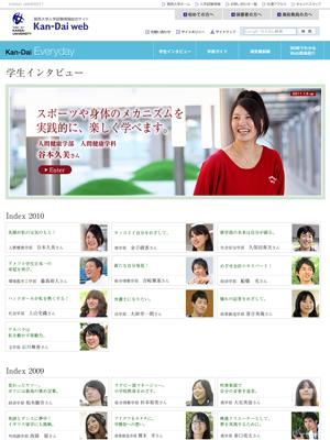 関西大学キャンパスマガジン