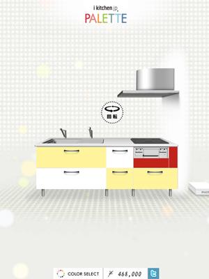 アイキッチン・パレット - キッチンをつくる