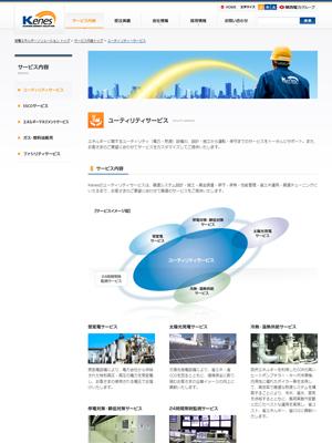 株式会社関電エネルギーソリューション