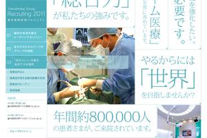 歯科医師採用プロジェクト2011