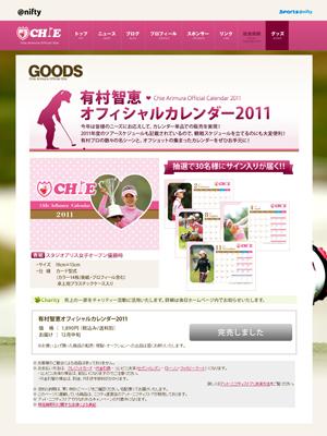 有村智恵公式サイト