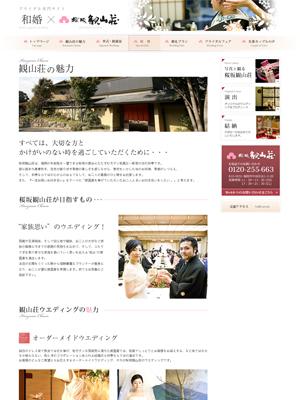 和婚×桜坂観山荘