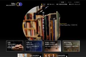明治大学創立130周年記念特設サイト