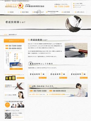 日本書道技術師認定協会