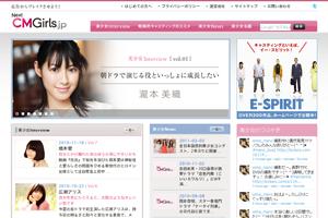 Next CM Girls.jp