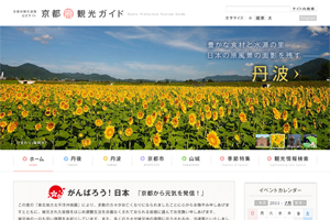 """京都""""府""""観光ガイド"""