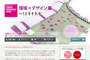東京デザイナーズウィーク2011