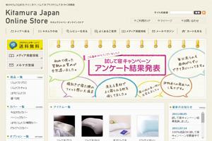 キタムラジャパンオンラインストア