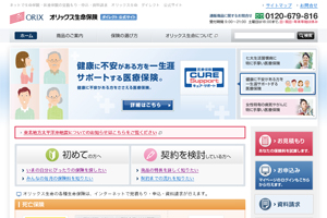 オリックス生命保険ダイレクト公式サイト