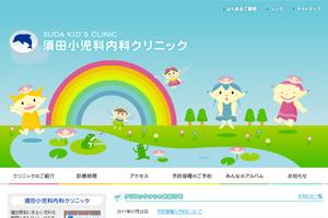 須田小児科内科クリニック