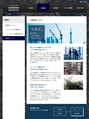 日建産業株式会社