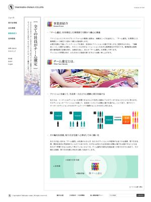 瀧定大阪株式会社