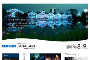 中川運河キャナルアート