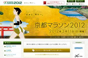 京都マラソン2012