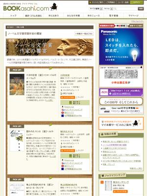 BOOK asahi.com