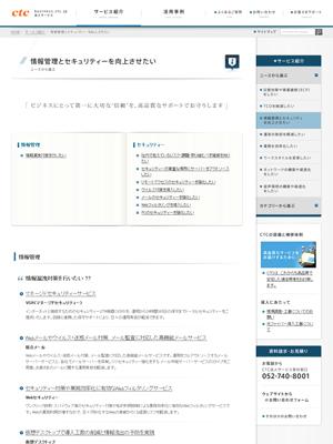 CTC 法人サービスサイト