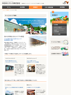 中日本エクシス株式会社