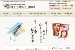 赤ちゃん筆 センター 鹿児島店