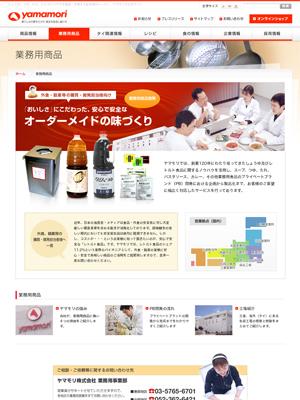 ヤマモリ株式会社