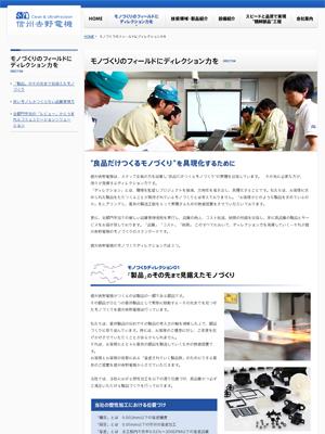 信州吉野電機 株式会社