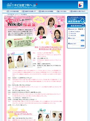 ニキビは皮フ科へ.jp