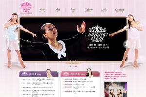 浅田 舞・浅田 真央オフィシャルウェブサイト