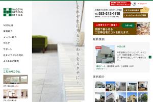名古屋デザインオフィス