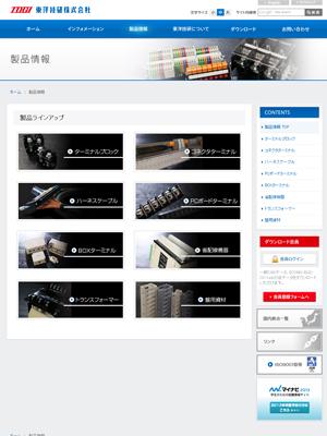 東洋技研株式会社