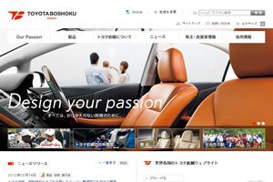 トヨタ紡織株式会社