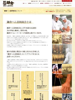 鎌倉ハム富岡商会