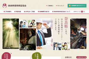 奈良県信用保証協会